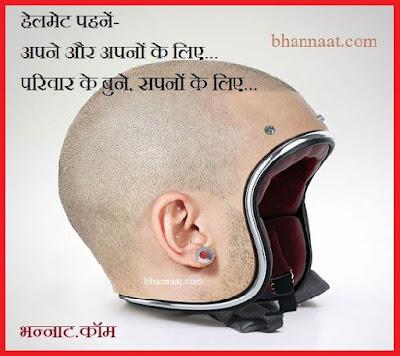 Benefits of Helmet Wearing in Hindi Language