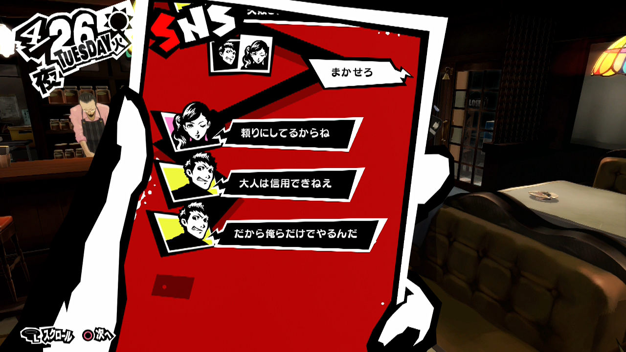 Get This Persona 5 Theme For Your Android Phone Rushdown Radio