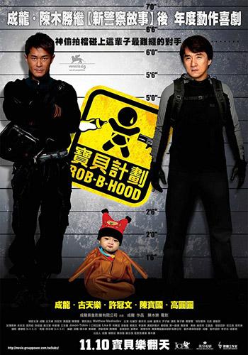 Rob-B-Hood 2006