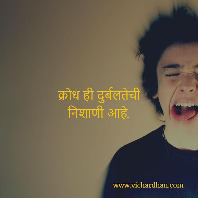marathi suvichar on life Challenges