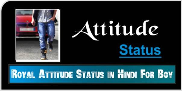 Royal%2BAttitude%2BStatus%2Bin%2BHindi%2BFor%2BBoy - 2019 - Royal Attitude Status in Hindi For Boy