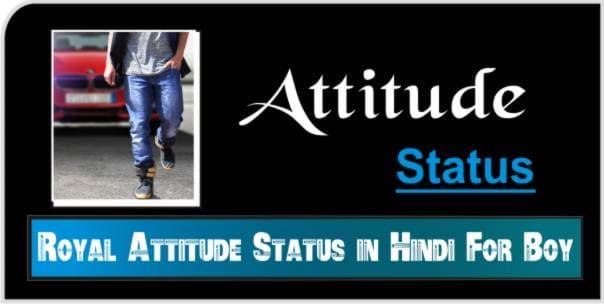 Royal-Attitude-Status-Hindi-For-Boy