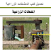 تحميل كتب المضخات الزراعية Agricultural Pumps