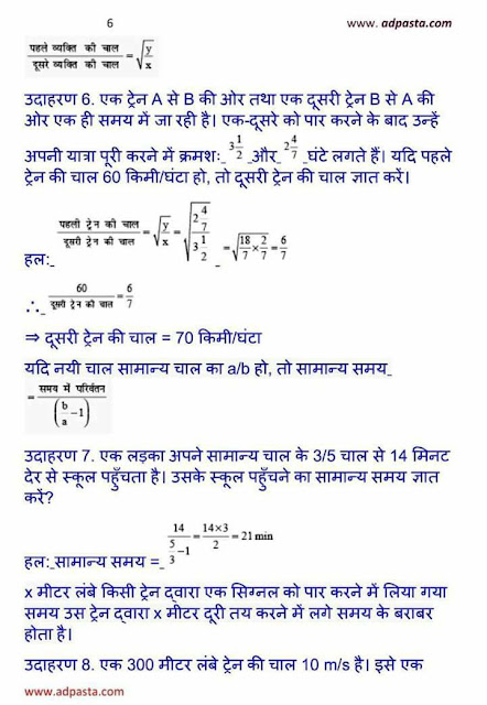 speed and distance short tricks in hindi pdf