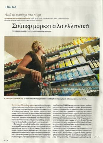 Μια νέα αλυσίδα σούπερ μάρκετ με προϊόντα ελληνικά υψηλής ποιότητας και  φθηνότερα έως και 40% απ  ό a42dde015b8