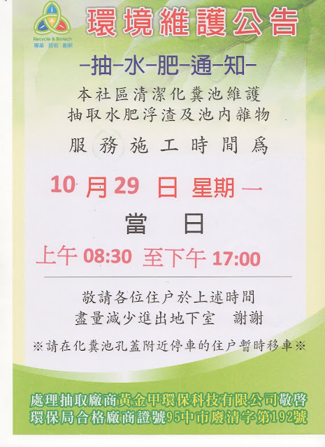 『國泰雅苑 社區管理委員會』/ Community Comittee: 10.24【環境消毒公告】