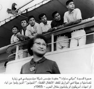 ميكي ساوادا حفيدة مؤسس شركة ميتسوبيشي في البرازيل لتفقد الاطفال المنبوذين عام  1965 م