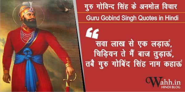 Guru-Gobind-Singh-Quotes-in-Hindi
