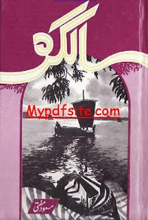 Salgirah By Masood Mufti