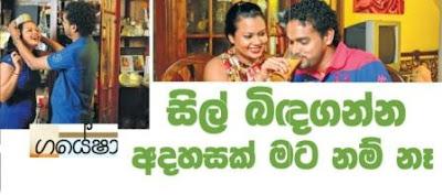 Srilankan actress Gayesha Perera flying fish - Mama Sil Bidagaththe