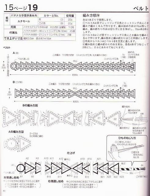 gráfico de crochê/crochet para fazer um cinto feminino - acessório feminino