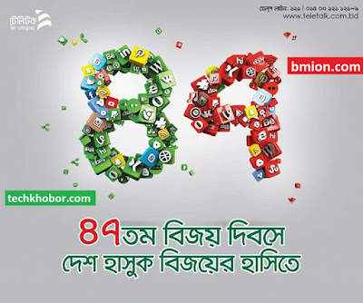 Teletalk-1GB-47Tk-Victory-Day-bijoy-dibosh-Offer-1GB-47-Min-to-Teletalk-47-Min-to-Other-47-SMS-Any-Operator