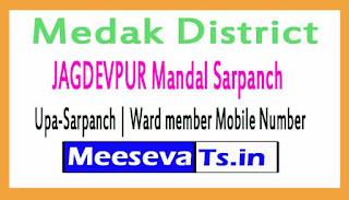 JAGDEVPUR Mandal Sarpanch | Upa-Sarpanch | Ward member Mobile Numbers Medak District in Telangana State