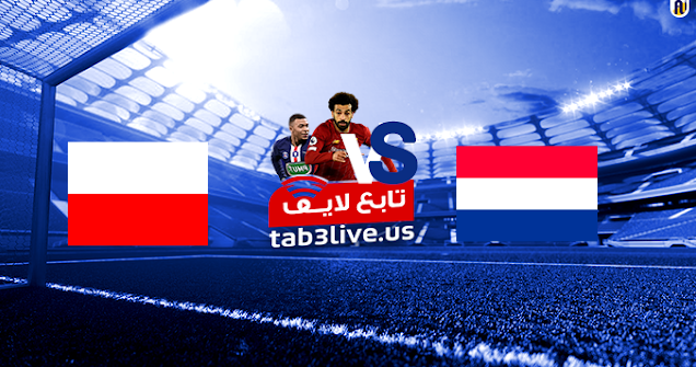 مشاهدة مباراة هولندا وبولندا بث مباشر اليوم 2020/09/04 دوري الأمم الأوروبية
