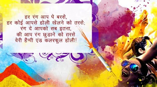 Holi images||Happy Holi Images||Latest Holi Images||Happy Holi Wishes 2019 |Best Messages, Status, Quotes, Images