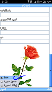 تعلم طريقة اضافة صورة الى بروفايلك بسهولة | برنامج سيرياتالك | 9.png