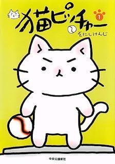 [そにしけんじ] 猫ピッチャー 第01巻