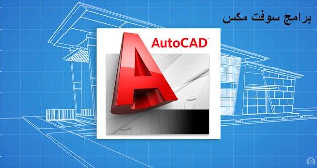 تحميل برنامج اوتوكاد للرسم الهندسي download autocad برابط مباشر