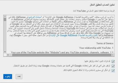 التسجيل في جوجل أدسنس عن طريق اليوتيوب