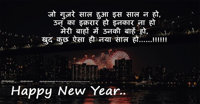 Happy New Year Love Shayari For Boyfriend