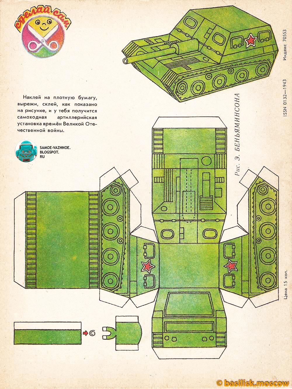 Модель танка из бумаги сделай своими руками