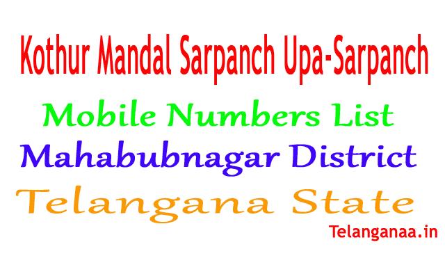 Kothur Mandal Sarpanch Upa-Sarpanch Mobile Numbers