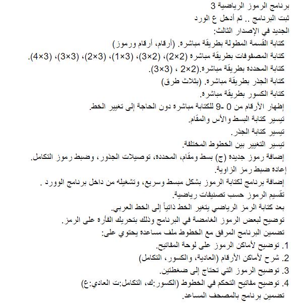 تحميل برنامج لكتابة الرموز الرياضية في الوورد بالعربي