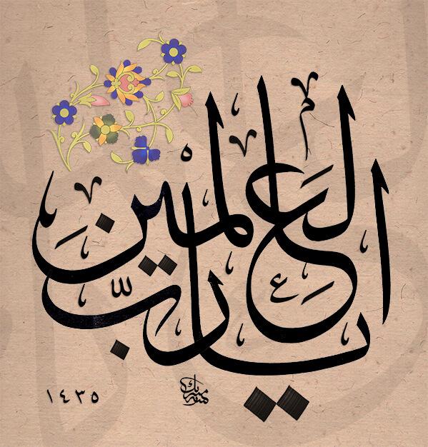 Tsuluts Yaa Rabbal Alamin Wallpaper | Seni Kaligrafi Islam