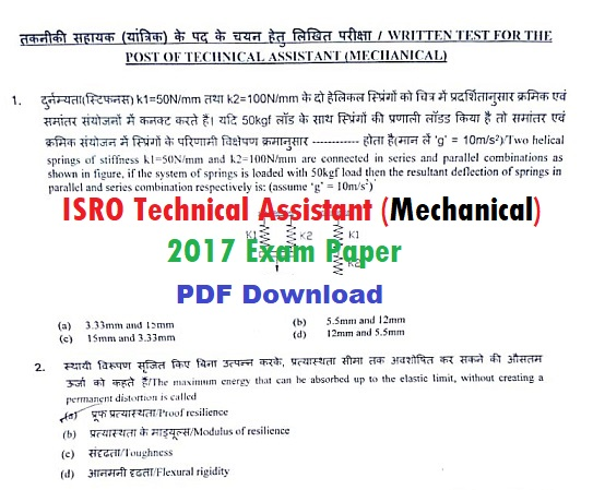 isro-technical-assistant-mechanical-paper-2017