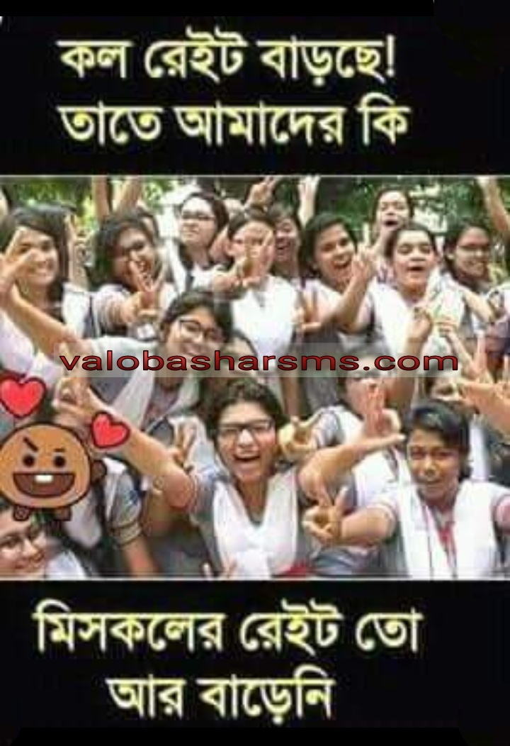 Bangla Sad Sms Free download Words