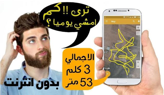تطبيق يستخدم GPS قياس المسافة التي تمشيها يوميا بدون انترنت باستخدام