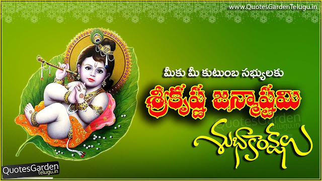 Sri Krishna Janmashtami 2016 greetings in telugu