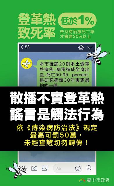 台中 登革熱 環衛科 謠言