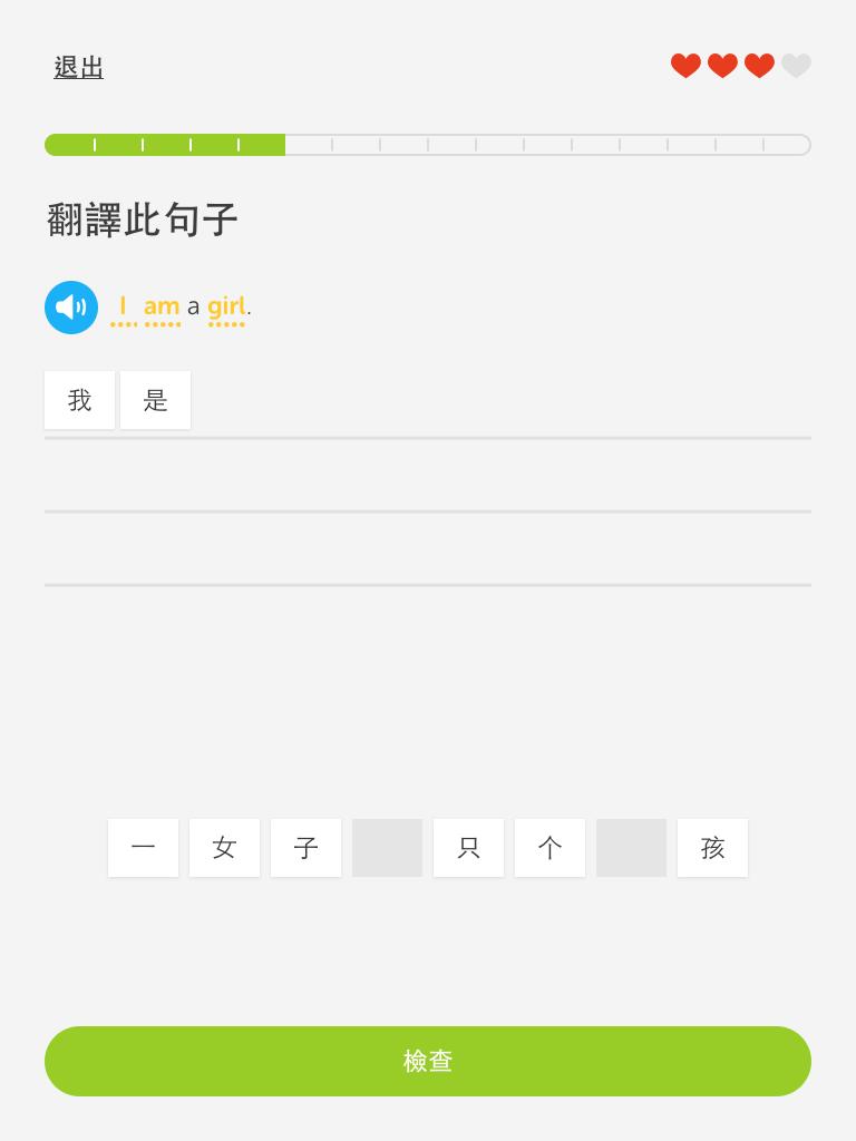 Duolingo 遊戲化免費學英文,會上癮英語學習的 App 網站 duolingo-10