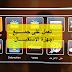 اليكم الان اكواد جديدة كليا ل XTREAM CODE تعمل على جميع اجهزة الاستقبال بجودة عالية جداا