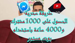 طريقة سحرية جديدة للحصول على 1000 مشترك و4000 ساعة مشاهدة على اليوتيوب