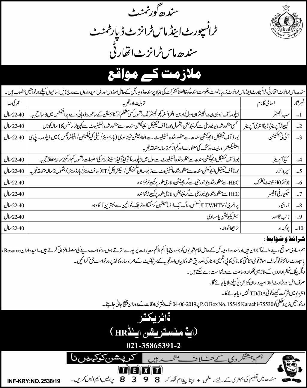Jobs in Govt of Sindh Transport and Mass Transits Department 16 May 2019