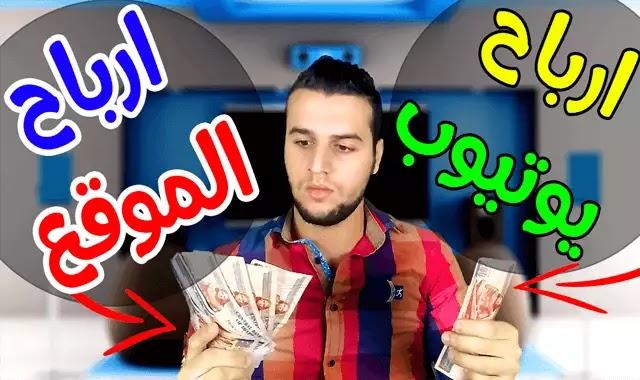 مكاسب قناة يوتيوب اكتر ولا الموقع !؟ الربح من اليوتيوب ولا الربح من المواقع الافضل ؟؟