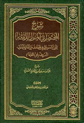 شرح المختصر في أصول الفقه لابن اللحام pdf سعد الشثري