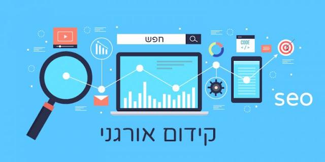 שירותי קידום אורגני SEO משולב בקידום דיגיטלי
