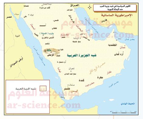 أسجل على الخارطة أسماء القوى السياسية في شبه جزيرة العرب التي تزامنت مع البعثة النبوية .