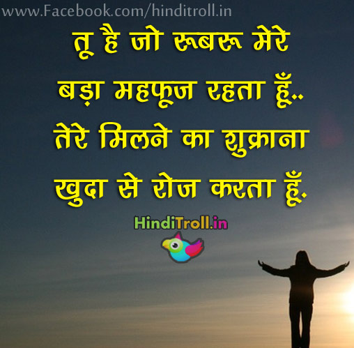 Hindi Love Quotes wallpaper | Hindi Love Picture | HIndi Comment Love Picture For Whatsapp Picture