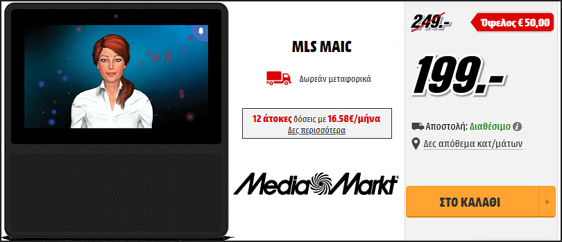MLS virtual assistant MIC - Προσφορά - Media Markt
