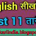 English सीखने के best 10 तारीके