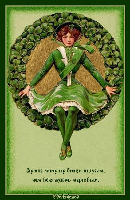 Открытки в ирландском стиле