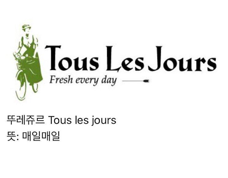 한국인들에게 익숙한 프랑스어 - 꾸르