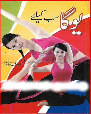 yoga exercises  fitness in urdu  free online pdf books