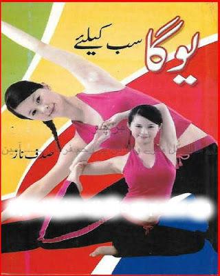 Yoga books free pdf in urdu librarytodayft. Over-blog. Com.