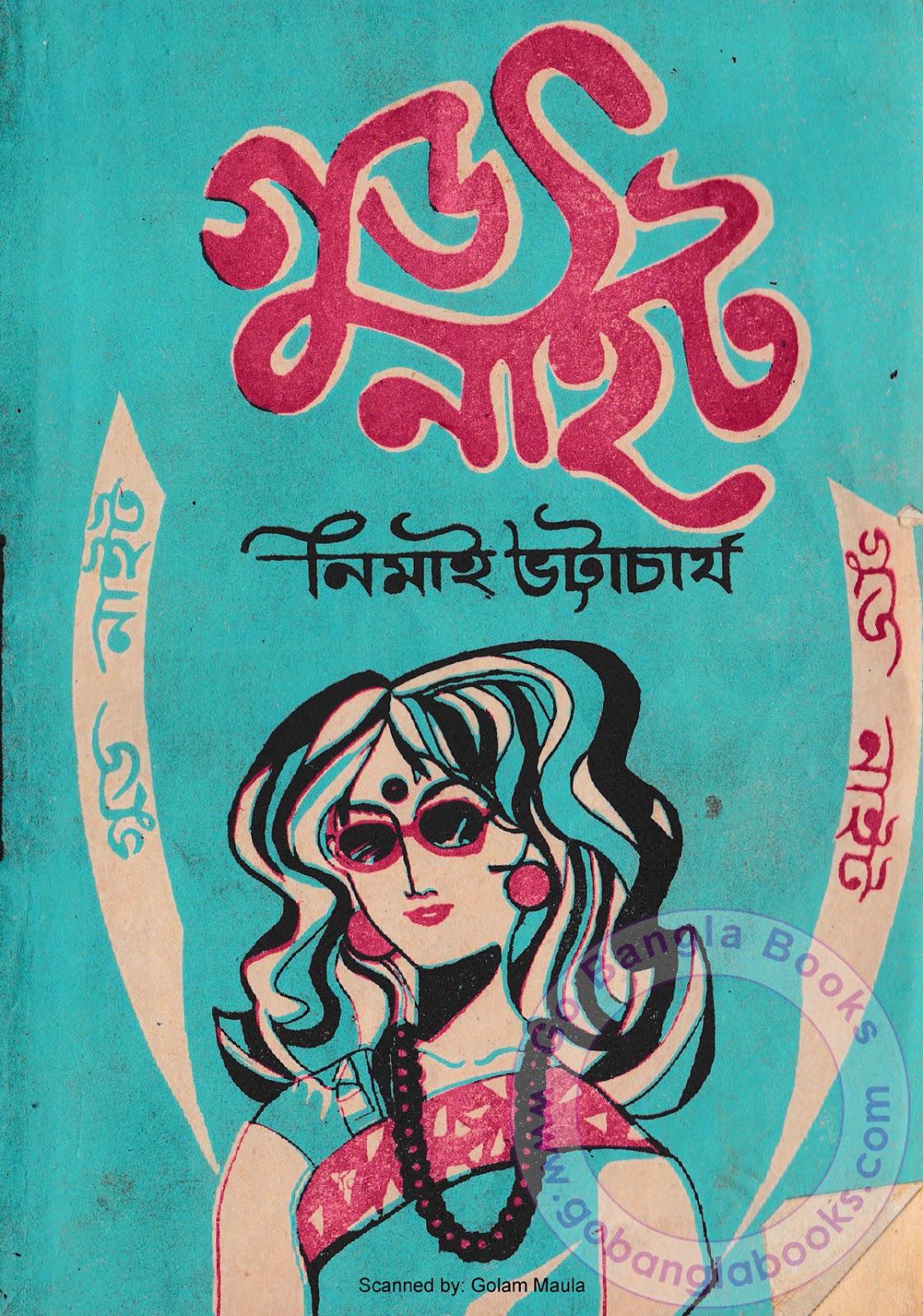 Bangla Novel Pdf File
