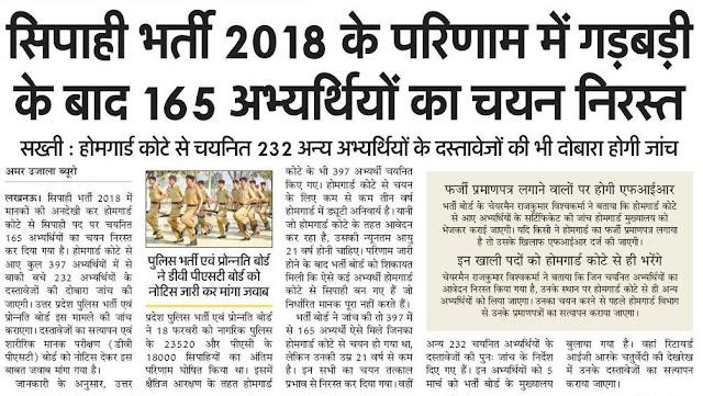 सिपाही भर्ती 2018 की परीक्षा के रिजल्ट में गड़बड़ी के बाद 165 अभ्यर्थियों का चयन निरस्त